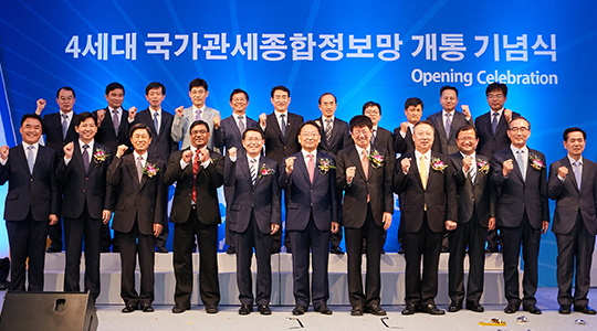 Opened UNI-PASS, the fourth-generation integrated national information network of Korea Customs Service